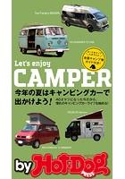 バイホットドッグプレス Let's enjoy CAMPER 今年の夏はキャンピングカーで出かけよう...