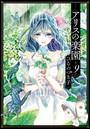 アリスの楽園 分冊版 9
