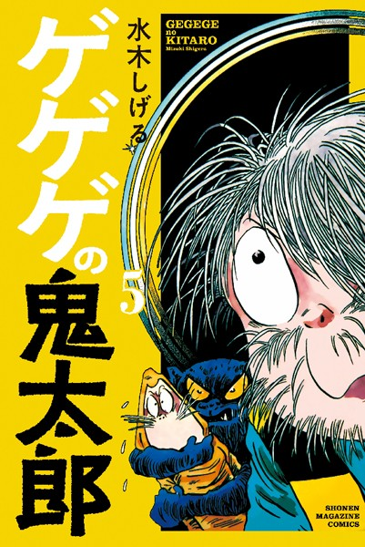 ゲゲゲの鬼太郎 (5)