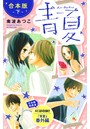青夏 Ao-Natsu 合本版 下【合本版特典:KC初収録 『青夏』番外編】