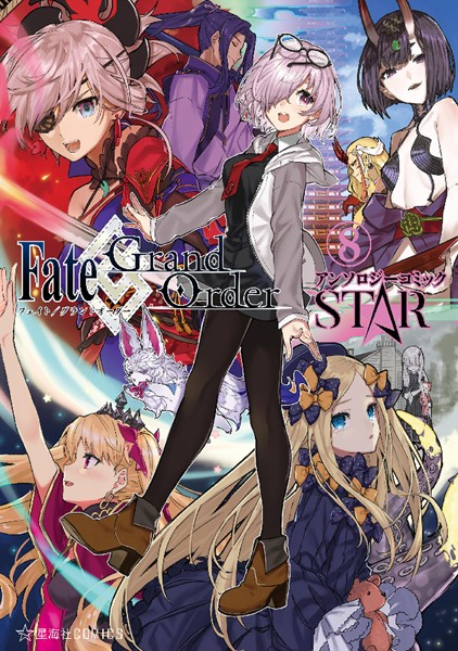 Fate/Grand Order アンソロジーコミック STAR 8