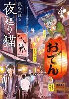 夜廻り猫 (4)