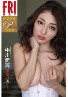 中川愛海「衝撃の美ヌード」 FRIDAYデジタル写真集
