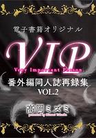 電子書籍オリジナルVIP番外編同人誌再録集 VOL.2