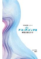 ブルーバックス解説目録 2018年版