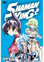 SHAMAN KING 〜シャーマンキング〜 KC完結版 (21)