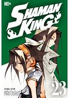 SHAMAN KING 〜シャーマンキング〜 KC完結版 (23)