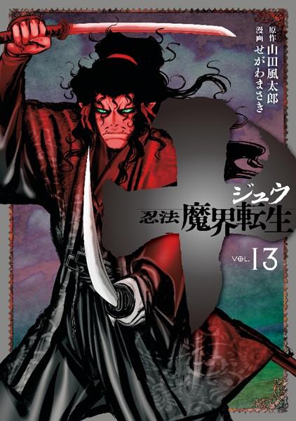 十 〜忍法魔界転生〜 13
