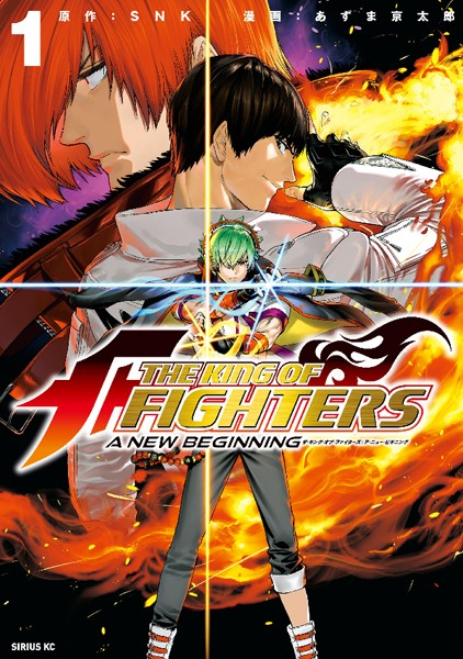 THE KING OF FIGHTERS 〜A NEW BEGINNING〜 1