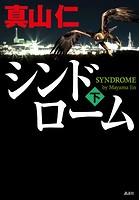 シンドローム (下)