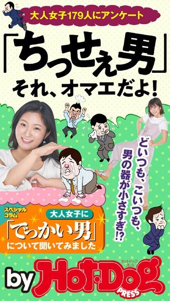 by Hot-Dog PRESS 「ちっせぇ男」それ、オマエだよ!