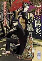 龍の陽炎、Dr.の朧月 電子書籍特典付き 龍&Dr. (34)