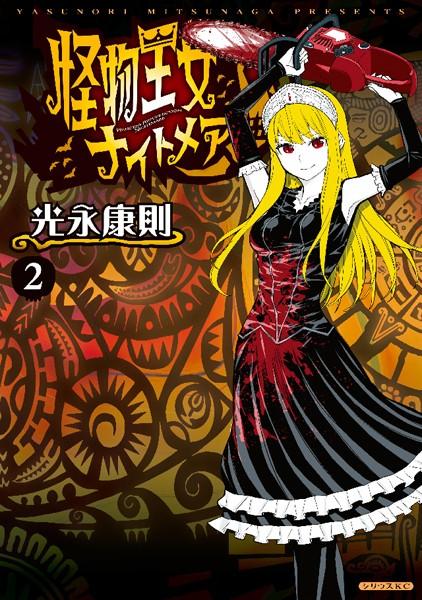怪物王女ナイトメア 2