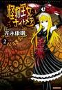 怪物王女ナイトメア (2)