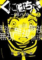 くにはちぶ (3)
