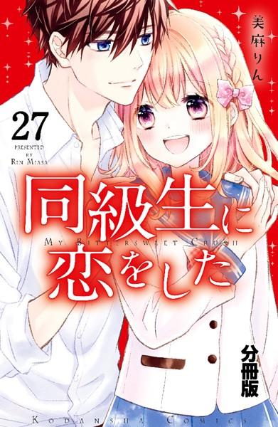 同級生に恋をした 分冊版 27巻 はじまりの星々&トクベツな誕生日