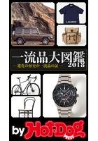 バイホットドッグプレス 一流品大図鑑2018 2018年8/17号