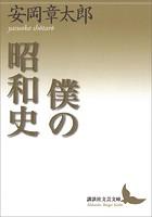 僕の昭和史