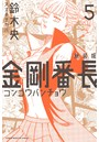 新装版 金剛番長 (5)