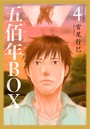 五佰年BOX 4巻【電子限定特典コメントペーパー付】
