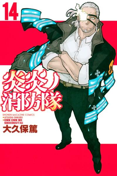 炎炎ノ消防隊 14