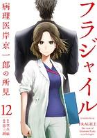 フラジャイル 病理医岸京一郎の所見 (12)