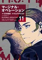 マージナル・オペレーション 11