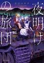 夜明けの旅団 (1)