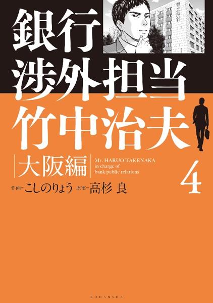 銀行渉外担当 竹中治夫 大阪編 4