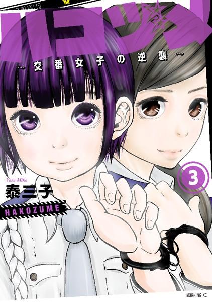 ハコヅメ〜交番女子の逆襲〜 3