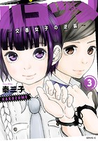 ハコヅメ〜交番女子の逆襲〜 (3)