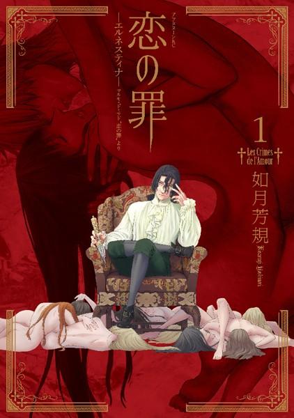 恋の罪 (1)