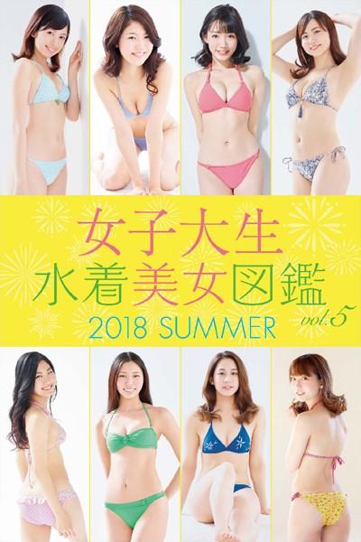 女子大生水着美女図鑑 2018Summer