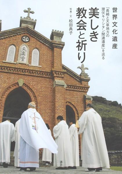 世界文化遺産「長崎と天草地方の潜伏キリシタン関連遺産」を巡る 美しき教会と祈り