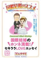 国際結婚のススメ プチデザ(単話)