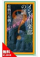 インド倶楽部の謎<事件の幕開け/豪華試し読み50ページ>