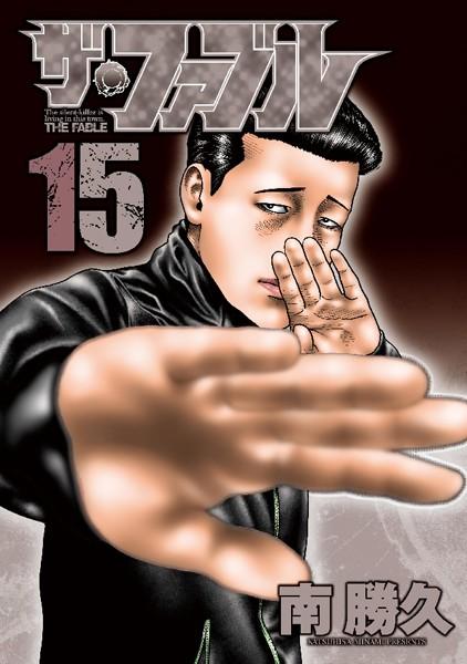ザ・ファブル 15