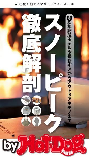 by Hot-Dog PRESS スノーピーク徹底解剖