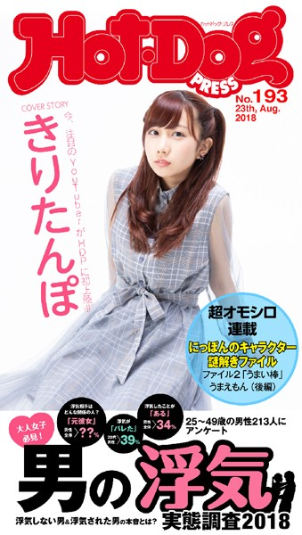 Hot-Dog PRESS no.193 男の浮気実態調査2018