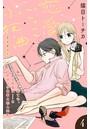 恋愛ごっこ小夜曲[comic tint]分冊版 4