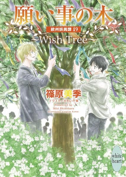 願い事の木〜Wish Tree〜 欧州妖異譚 19