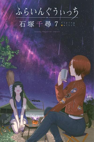 ふらいんぐうぃっち (7)