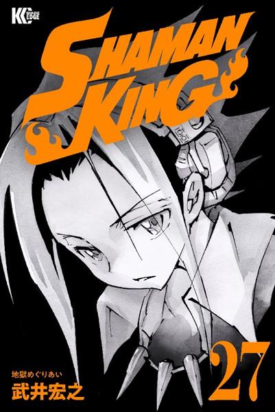 SHAMAN KING 〜シャーマンキング〜 KC完結版 27