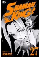 SHAMAN KING 〜シャーマンキング〜 KC完結版 (27)