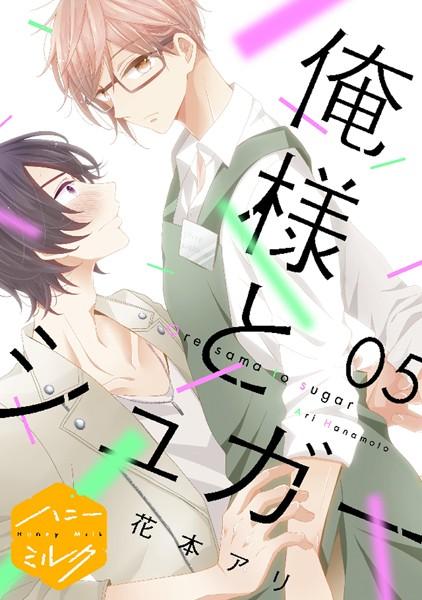 俺様とシュガー 分冊版 (5)