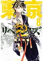 東京卍リベンジャーズ (8)