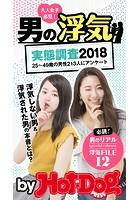 by Hot-Dog PRESS 男の浮気実態調査2018