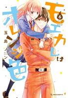 モエカレはオレンジ色 (6)
