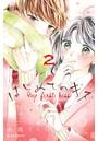 はじめてのキス 2