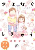 さよならしきゅう プチキス (5)